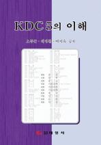 KDC5의 이해