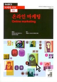 온라인 마케팅(Online marketing)