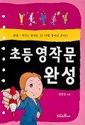 초등 영작문 완성