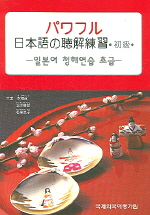 일본어 청해연습 초급