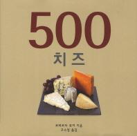 500 치즈