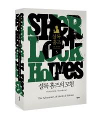 셜록 홈즈. 5: 셜록 홈즈의 모험