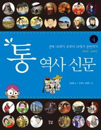 통 역사 신문. 4: 근대