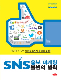 SNS 홍보 마케팅 불변의 법칙