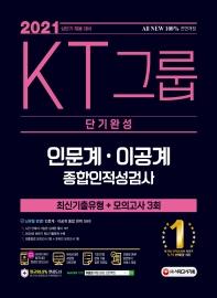 KT그룹 종합인적성검사(인문계.·이공계) 단기완성 최신기출유형+모의고사 3회(2021)