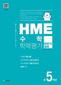 HME 수학학력평가 초5학년(하반기 대비)(2021)