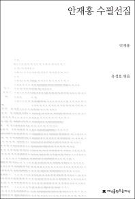 안재홍 수필선집