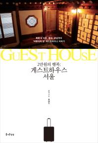 2만원의 행복 게스트하우스 서울