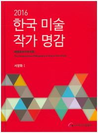 한국 미술 작가 명감: 서양화1(2016)
