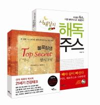 서재걸의 해독주스 + 불로장생 탑 시크릿 세트