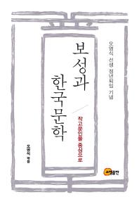 보성과 한국문학