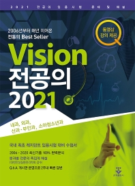 Vision 전공의 2021