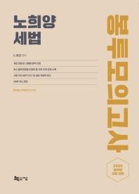 노희양 세법 봉투모의고사(2020)(봉투형)