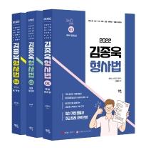 2022 김종욱 형사법 기본서 세트