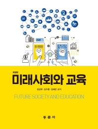 미래사회와 교육