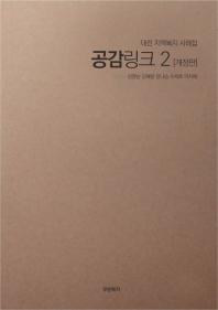 대전 지역복지 사례집 공감링크. 2