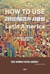 라틴아메리카 사용법