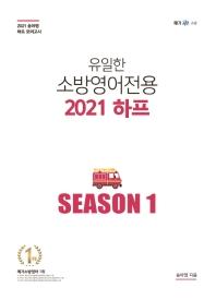 소방영어전용 하프 모의고사 시즌1(2021)