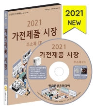 가전제품 시장 주소록(2021)(CD)