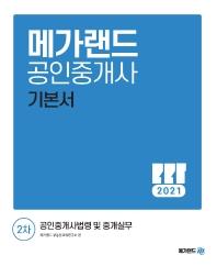 메가랜드 공인중개사법령 및 중개실무 기본서(공인중개사 2차)(2021)