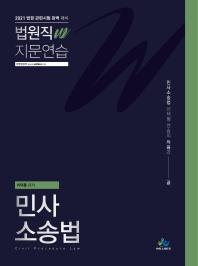 법원직W 지문연습 민사소송법(2021)