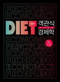 객관식 다이어트 경제학: 거시편