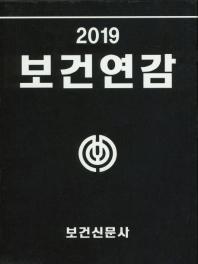 보건연감(2019)