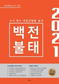 수시 정시 백전불태(2021)