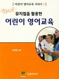 뮤지컬을 활용한 어린이 영어교육