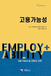 고용가능성