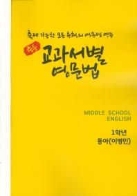 교과서별 영문법 중학 영어 중1 동아(이병민)(2019)
