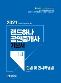 랜드하나 민법 및 민사특별법 기본서(공인중개사 1차)(2021)
