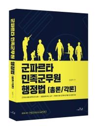 군파르타 민족군무원 행정법(총론/각론)
