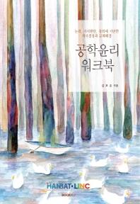 공학윤리워크북