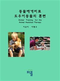 동물매개치료 도우미동물의 훈련