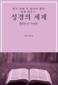 쉽게 배우는 성경의 세계