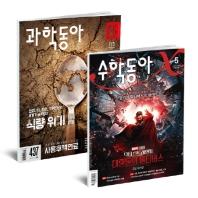 과학동아+수학동아 특별합본호 (2021년5월호)(전2권)