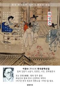 허생전(許生傳) - 이광수 한국문학선집(장편소설)