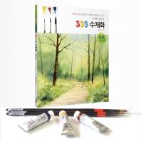 339 풍경 수채화 세트(도서+수채화 입문키트)