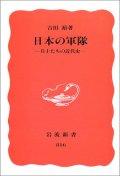 日本の軍隊 兵士たちの近代史