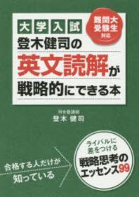 登木健司の英文讀解が戰略的にできる本 大學入試