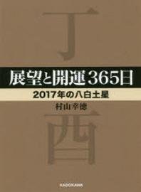 展望と開運365日 2017年の八白土星