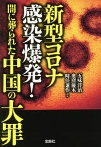 新型コロナ感染爆發!闇に葬られた中國の大罪