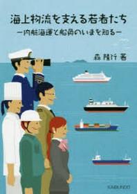 海上物流を支える若者たち 內航海運と船員のいまを知る