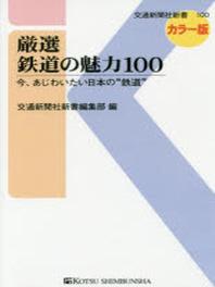 """嚴選鐵道の魅力100 今,あじわいたい日本の""""鐵道"""" カラ-版"""