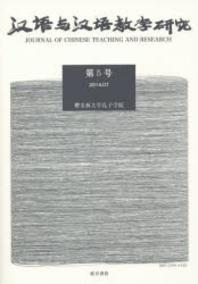 漢語與漢語敎學硏究 第5號
