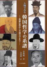 人物でみる韓國哲學の系譜 新羅佛敎から李朝實學まで