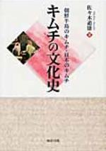キムチの文化史 朝鮮半島のキムチ.日本のキムチ