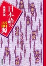 日本語の語源
