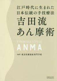 吉田流あん摩術 江戶時代に生まれた日本傳統の手技療法